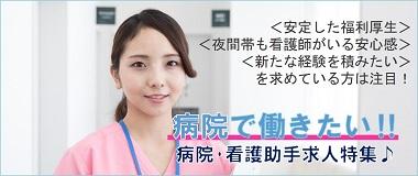 病院・看護助手求人特集