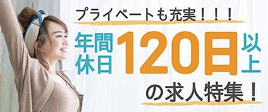 年間休日120日以上の求人特集!!プライベートも充実♪