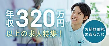 年収320万円以上の求人特集!!